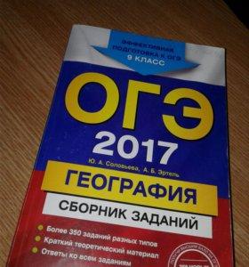 Огэ сборник задач по географии