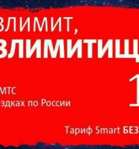 Смарт-безлимитище 052016 Ростов.(архив)