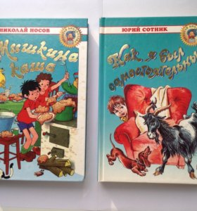 Детские книги Н. Носова и Ю. Сотникова