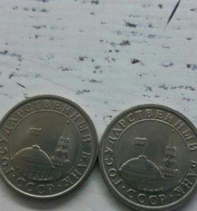 Один Рубля С С С Р 1991Г за две монеты