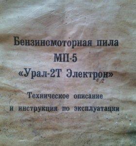 """Техпаспорт на бензопилу """"Урал""""."""