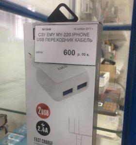 СЗУ iPhone новое