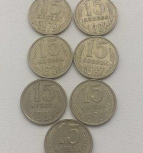 15 копеек СССР.