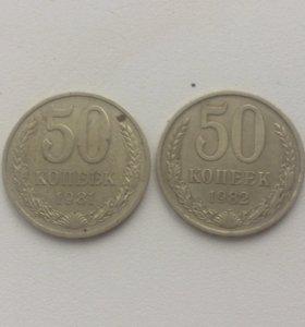 50 копеек 1981,82г.