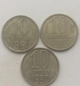 10 копеек СССР.