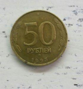 50 рублей 1993 г