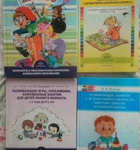 Пособия для воспитателей младших групп ДОУ