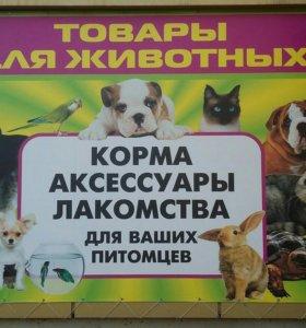 Баннер реклама