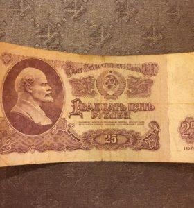 Банкнота 25 рублей 1961 г
