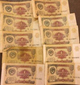 Банкнота 1 рубль 1991 г