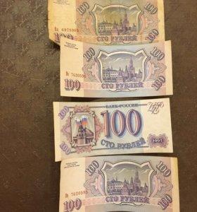 Банкнота 100 рублей 1993 г