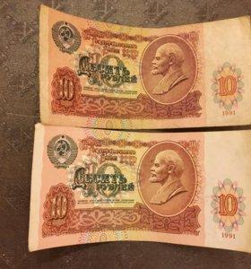 Банкнота 10 рублей 1991 г