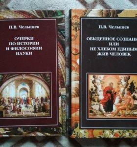 Философия науки. 2 книги П.В. Челышева. Изд.: МГГУ