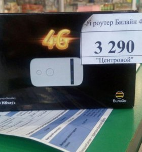 Wi-роутер Билайн 4 g