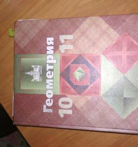 Геометрия, 10-11 класс, 2012 год