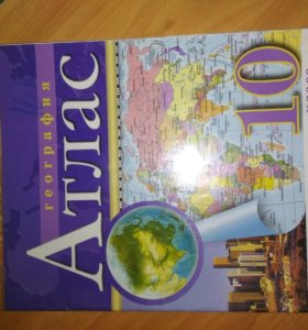 Атлас 10 класс