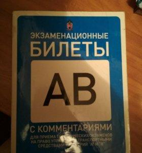 Билеты А и В