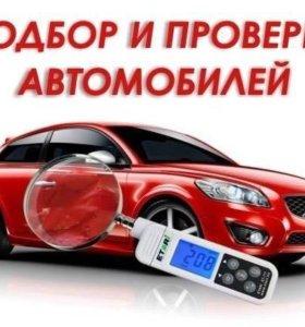 Автоподбор. Помощь в выборе и покупке авто