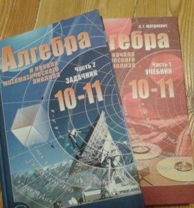 Алгебра и начала математического анализа 10-11 кл.