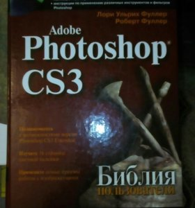 Самоучитель по Photoshop cs3