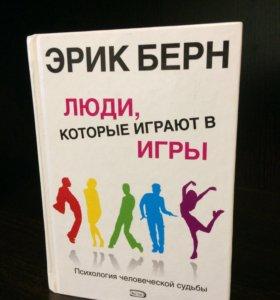 Книга Эрик Берн