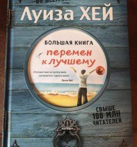 Книга Луиза Хей