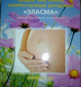 Бандаж для беременных универсальный