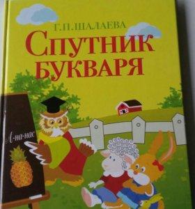 Книга для детей /подготовка к школе/.Новая.