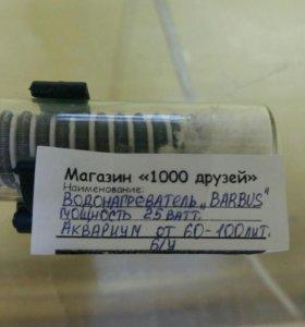Водонагреватель BARBUS бу