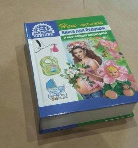 Книга для будущих и настоящих родителей Имена