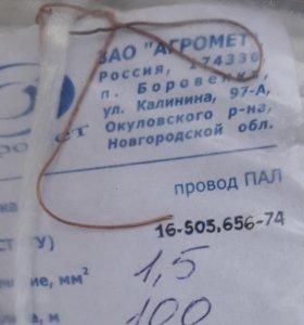 Провод ПАЛ-1,5кв
