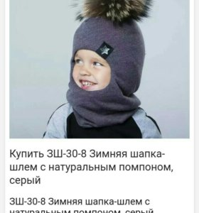 Шапка шлем (новая)