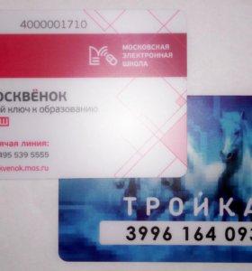 Карта школьника Москвенок + Тройка