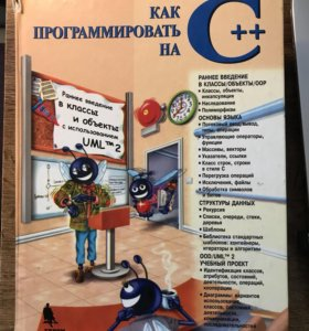 Как программировать на C++. Пол и Харви Дейтел