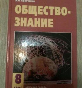 Обществознание 8 класс