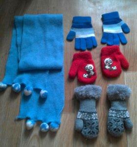 Варежки,перчатки и шарф