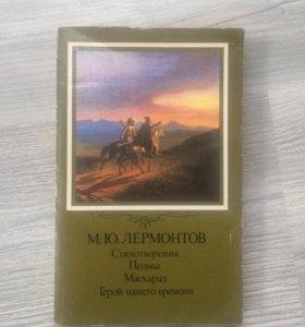 М.Ю. Лермонтов стихотворения и поэмы. Герой нашего