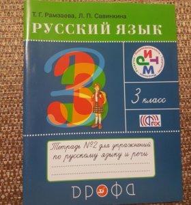 Русский язык. Рабочая тетрадь. 3 класс