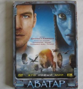 DVD диск Аватар