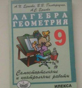 Алгебра и геометрия. Контрольные работы