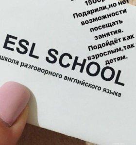 Сертификат на месяц занятий английским
