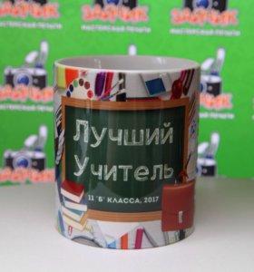 Кружка с фото, логотипом, изображением