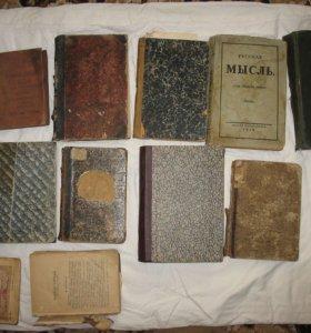 Старинные книги и