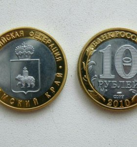 монета Пермский край