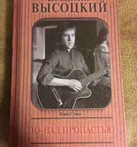 Книга «Владимир Высоцкий»