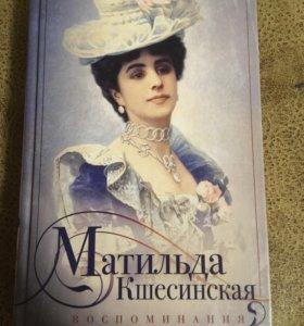 Книга о воспоминаниях Матильды Кшесинснской