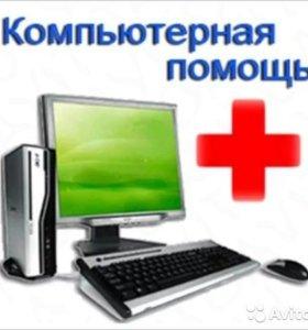 Компьютерная помощь, ремонт компьютерной техники