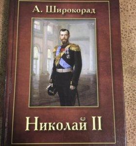 Занимательная книга о великом императоре