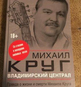 Воспоминания о Михаиле Круге