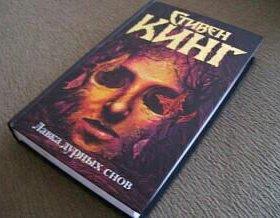 """Книга Стивена Кинга """"Лавка дурных снов"""""""